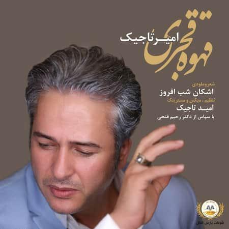 دانلود آهنگ امیر تاجیک قهوه قجری Amir Tajik Ghahve Ghajari