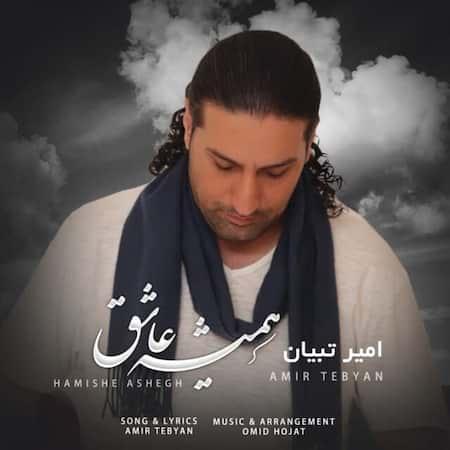 دانلود آهنگ امیر طبیان همیشه عاشق Amir Tebyan Hamishe Ashegh