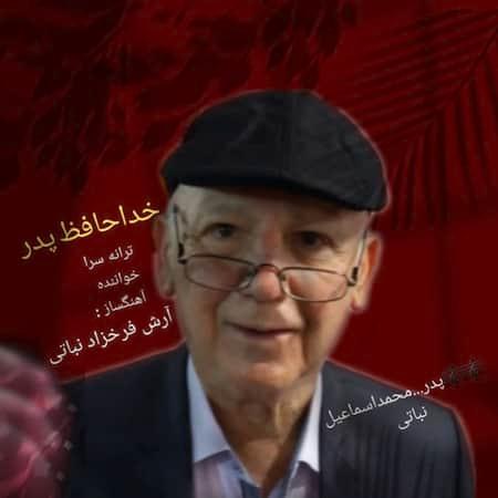 دانلود آهنگ آرش فرخزاد نباتی خداحافظ پدر Arash Farokhzad Nabati Khodahafez Pedar