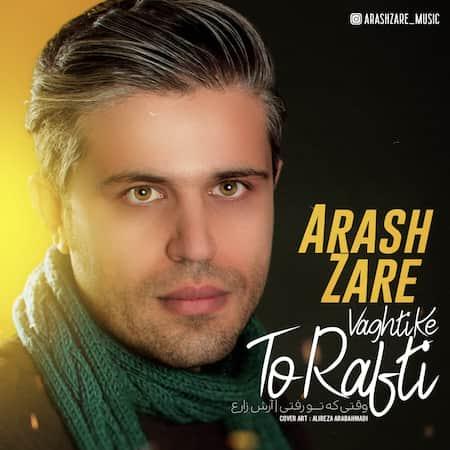 دانلود آهنگ آرش زارع وقتی که رفتی Arash Zare Vaghti Ke To Rafti