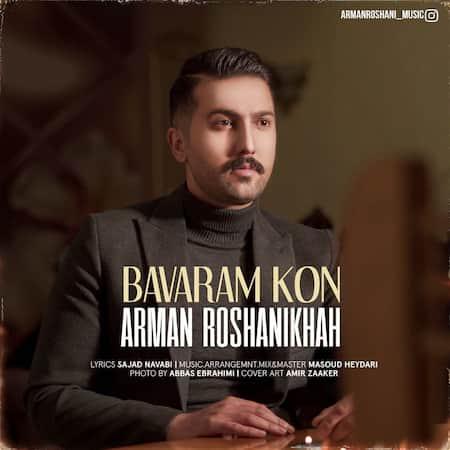 دانلود آهنگ آرمان روشنی باورم کن Arman Roshani Bavaram Kon