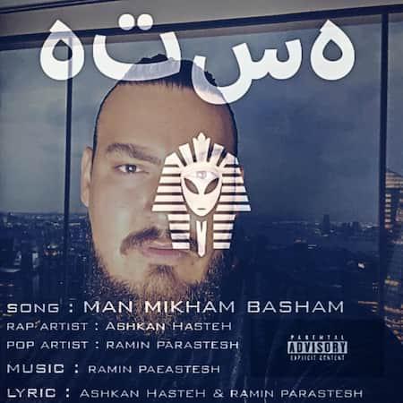 دانلود آهنگ اشکان هسته و رامین پرستش من میخوام باشم Ashkan Hasteh Man Mikham Basham (Ft Ramin Parastesh)