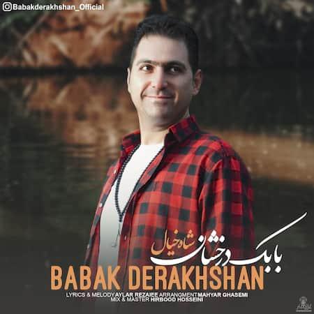 دانلود آهنگ بابک درخشان شاه خیال Babak Derakhshan Shahe Khial