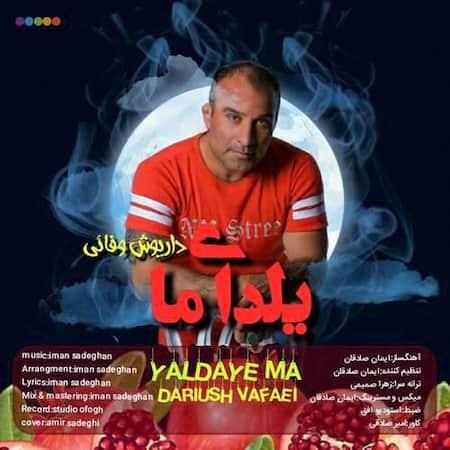 دانلود آهنگ داریوش وفائی یلدای ما Daryoush Vafaei Yaldaye Ma