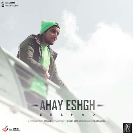 دانلود آهنگ ارشاد آهای عشق Ershad Ahay Eshgh