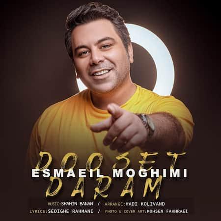دانلود آهنگ اسماعیل مقیمی دوست دارم Esmaeil Moghimi Dooset Daram