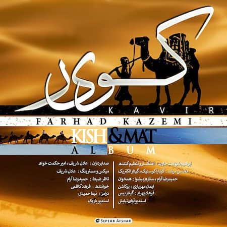 دانلود آهنگ فرهاد کاظمی کویر Farhad Kazemi Kavir