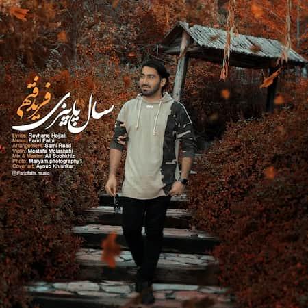 دانلود آهنگ فرید فتحی سال پاییزی Farid Fathi Sale Paeezi