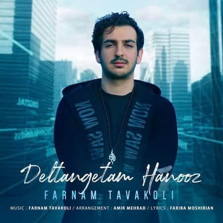 دانلود آهنگ فرنام توکلی دلتنگتم هنوز Farnam Tavakoli Deltangetam Hanooz