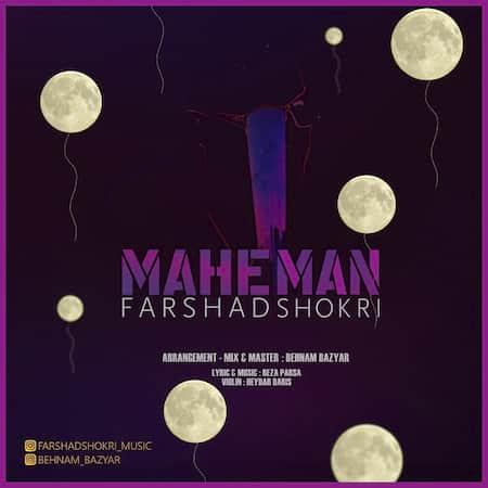 دانلود آهنگ فرشاد شکری ماه من Farshad Shokri Mahe Man