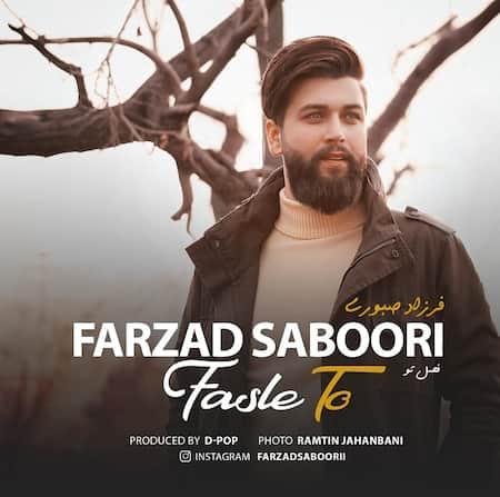 دانلود آهنگ فرزاد صبوری فصل تو Farzad Saboori Fasle To
