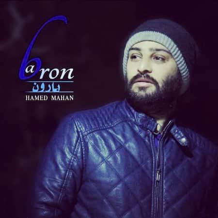 دانلود آهنگ حامد ماهان بارون Hamed Mahan Baroon