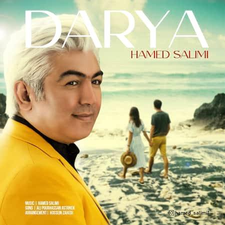 دانلود آهنگ حامد سلیمی دریا Hamed Salimi Darya