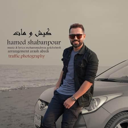 دانلود آهنگ حامد شعبان پور کیش و مات Hamed Shabanpour Kisho Mat