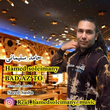 دانلود آهنگ حسین سلیمانی بعد از تو Hamed Soleimany Bad Az To