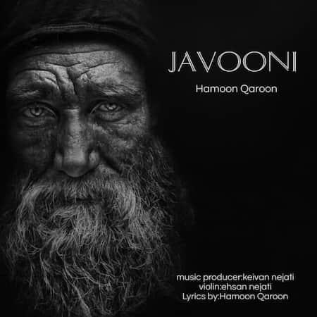 دانلود آهنگ هامون قارون جوونی Hamoon Qaroon Javooni