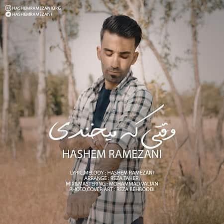 دانلود آهنگ هاشم رمضانی وقتی که میخندی Hashem Ramezani Vaghti Ke Mikhandi