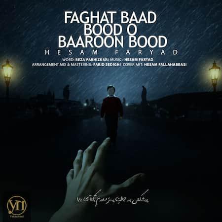 دانلود آهنگ حسام فریاد فقط باد بود و بارون بود Hesam Faryad Faghat Baad Bood o Baron Bood