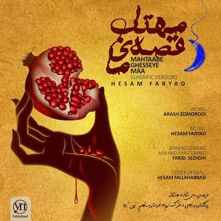 دانلود آهنگ حسام فریاد مهتاب قصه ی ما Hesam Faryad Mahtabe Ghesseye Ma