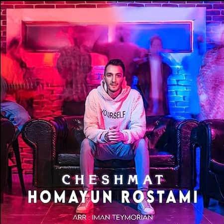 دانلود آهنگ همایون رستمی چشمات Homayoun Rostami Cheshmat