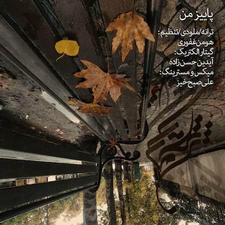 دانلود آهنگ هومن غفوری پاییز من Hooman Ghafouri Paeeze Man