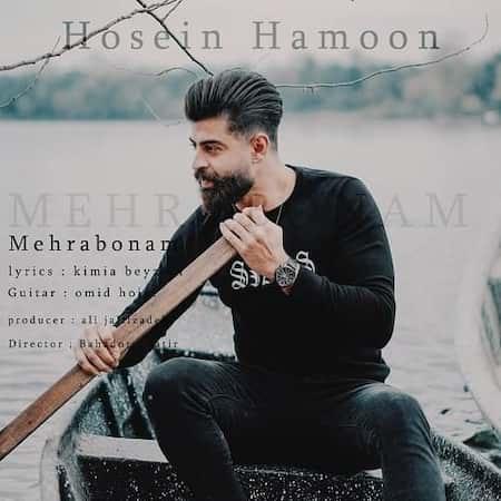 دانلود آهنگ حسین هامون مهربونم Hosein Hamoon Mehrabonam