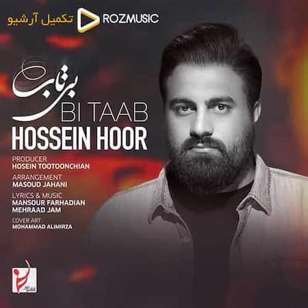 دانلود آهنگ حسین هور بی تاب Hossein And Hoor Bi Taab