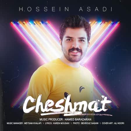 دانلود آهنگ حسین اسدی چشمات Hossein Asadi Cheshmat
