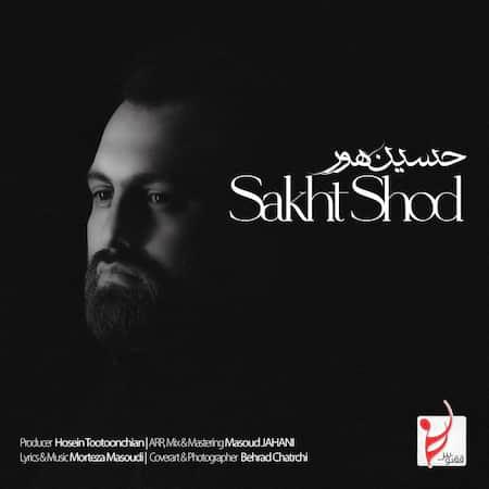 دانلود آهنگ حسین هور سخت شد Hossein Hoor Sakht Shod
