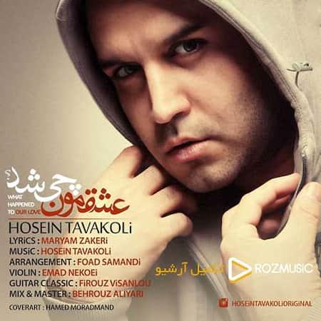 دانلود آهنگ حسین توکلی عشقمون چی شد Hossein Tavakoli Eshghemon Chi Shod
