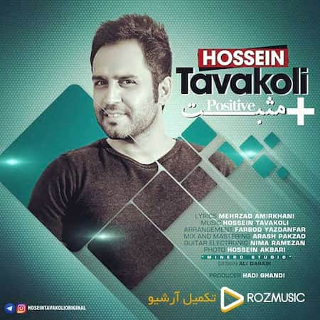 دانلود آهنگ حسین توکلی مثبت Hossein Tavakoli Mosbat
