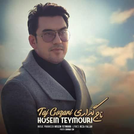 دانلود آهنگ حسین تیموری تاج گذاری Hossein Teymouri Taj Gozari