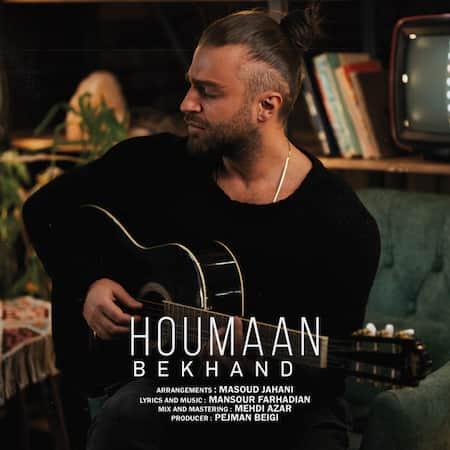 دانلود آهنگ هومان بخند Houman Bekhand