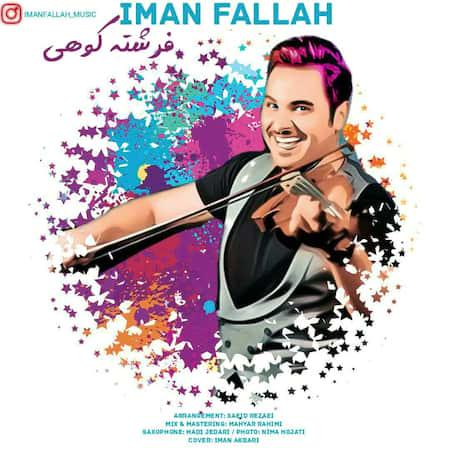 دانلود آهنگ ایمان فلاح فرشته کوهی Iman Fallah Fereshteh Koohi