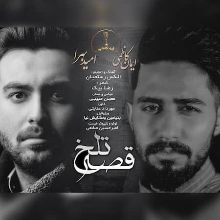 دانلود آهنگ ایمان کاظمی و امید بهرا قصه تلخ Iman Kazemi Ghesse Talkh (Ft Omid Bahra)