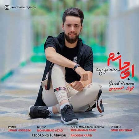 دانلود آهنگ جواد حسینی ای جانم Javad Hosseini Ey Janam