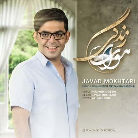 دانلود آهنگ جواد مختاری هوای زندگی Javad Mokhtari Havaye Zendegi