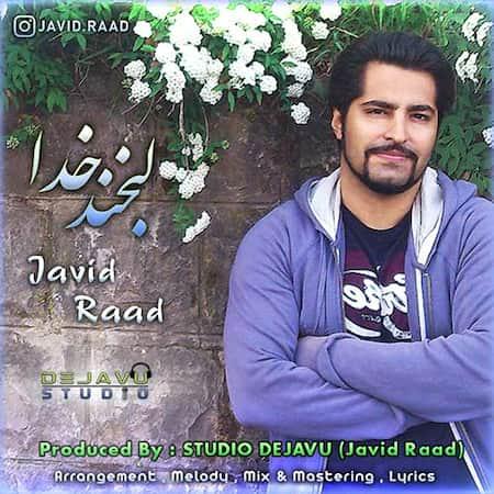 دانلود آهنگ جاوید راد لبخند خدا Javid Raad Labkhande Khoda