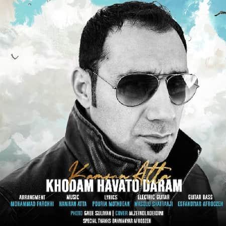 دانلود آهنگ کامران عطا خودم هواتو دارم Kamran Atta Khodam Havato Daram