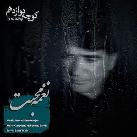 دانلود آهنگ کوچه دوازدهم نغمه محبت Kooche 12 Naghme Mohebat