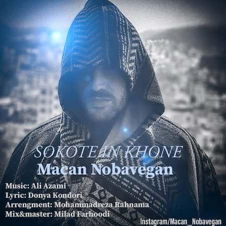 دانلود آهنگ ماکان نوباوگان سکوت این خونه Macan Nobavegan Sokote In Khone