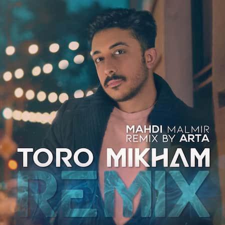 دانلود آهنگ مهدی مالمیر تورو میخوام (رمیکس) Mahdi Malmir Toro Mikham (Remix)