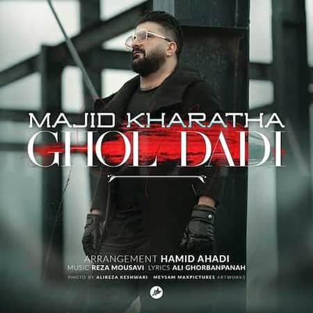دانلود آهنگ مجید خراطها قول دادی Majid Kharatha Ghol Dadi