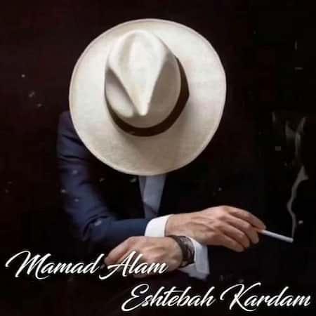 دانلود آهنگ ممد علم اشتباه کردم Mamad Alam Eshtebah Kardam