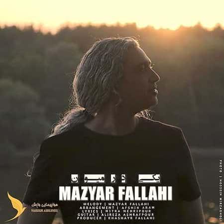 دانلود آهنگ مازیار فلاحی یکی در میون Mazyar Fallahi Yeki Dar Mioon
