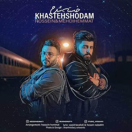 دانلود آهنگ مهدی همت و حسین همت خسته شدم Mehdi Hemmat And Hossein Hemmat Khasteh Shodam