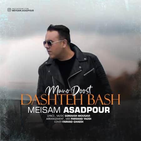 دانلود آهنگ میثم اسدپور منو دوست داشته باش Meisam Asadpour Mano Doost Dashteh Bash