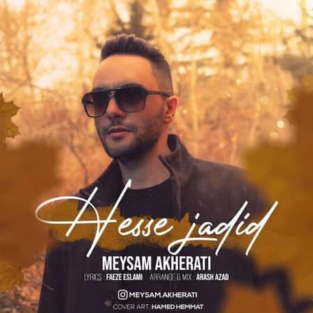 دانلود آهنگ میثم آخرتی حس جدید Meysam Akherati Hesse Jadid