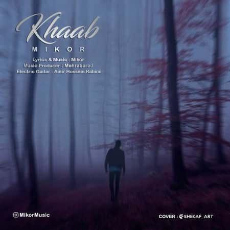 دانلود آهنگ میکور خواب Mikor Khaab