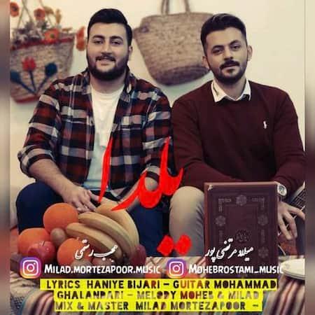 دانلود آهنگ میلاد مرتضی پور و محب رستمی یلدا Milad Mortezapoor & Moheb Rostami Yalda